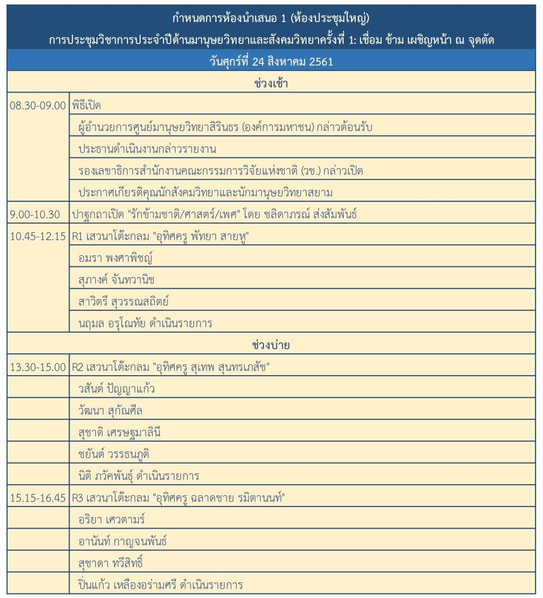 room01_schedule-1.jpg