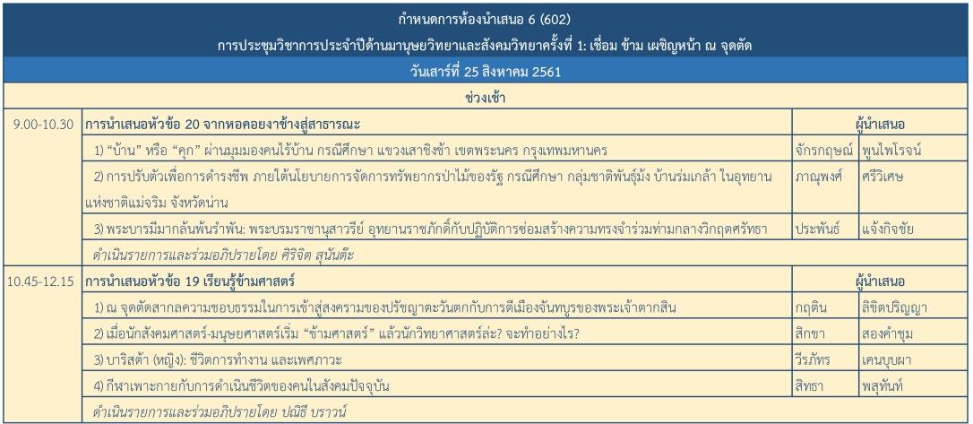 room06_schedule-11.jpg